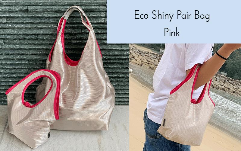 ピンク nanfan シャイニーペアバッグ